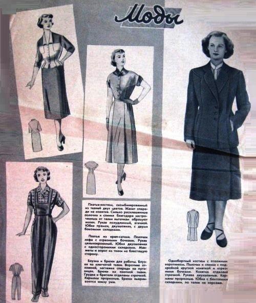 1954 Fashion magazine photo