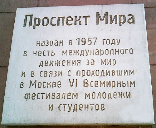 Memorial sign Mira av. was named in 1957 in honor of the International Peace Movement and the 6th World Festival of Youth in USSR. Moscow