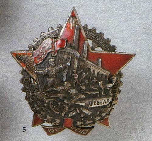 Soviet Military Badges and Signs of Honor 5