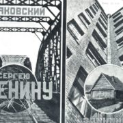 Super cover for the book by V.V. Mayakovsky 'To Sergei Yesenin'. 1926