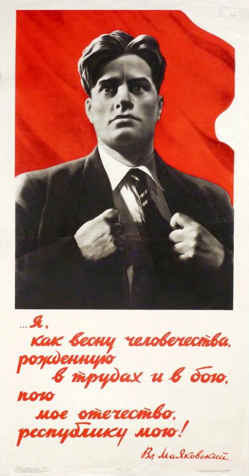 Vladimir Mayakovsky, 1953 (Outstanding Soviet poet)