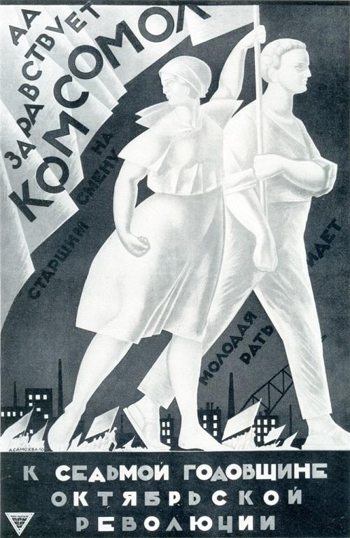 AN Samokhvalov (1894-1971). Long live the Komsomol. Poster. 1924