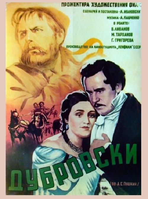 Dubrovsky, 1936