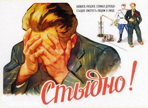 Ashamed. Was drunk yesterday, used bad words, broke a tree. N. Velezhaeva, 1958