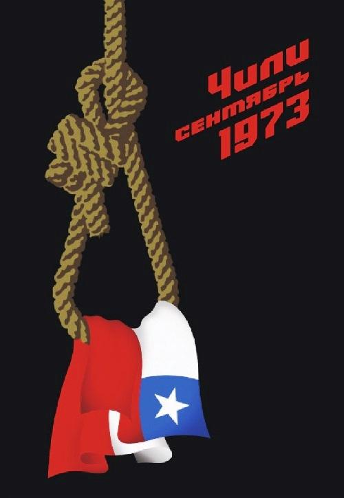 Chile, September 1973. Soviet poster artist Igor Aksenov