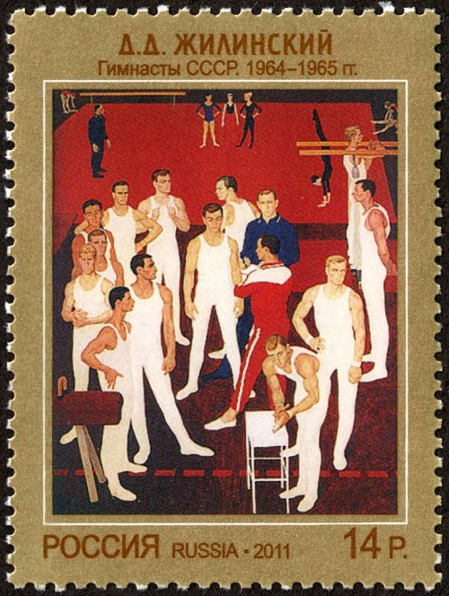 Soviet artist Dmitry Zhilinskyю Gymnasts of the USSR. canvas, oil. 1964 Postage stamp Russia, 2011