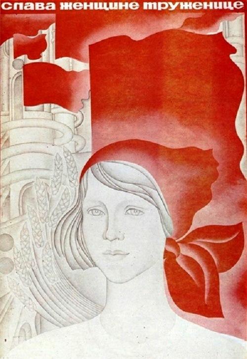 Soviet graphic artist Zinaida Lapshina (b. 1946). Glory to the Soviet woman - worker. Poster. 1975