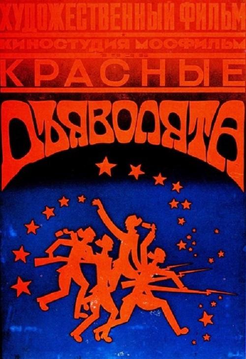 Zinaida I. Lapshina (b. 1946). Little Red Devils. Film Poster. 1974