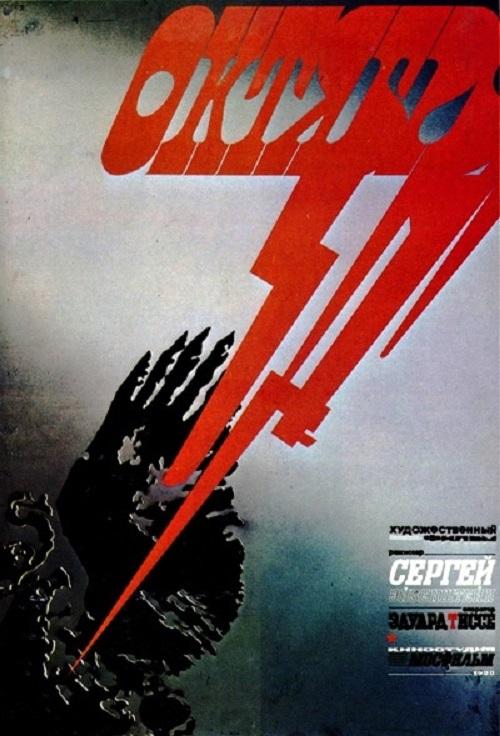 Zinaida I. Lapshina (b. 1946). October. Film Poster. 1974