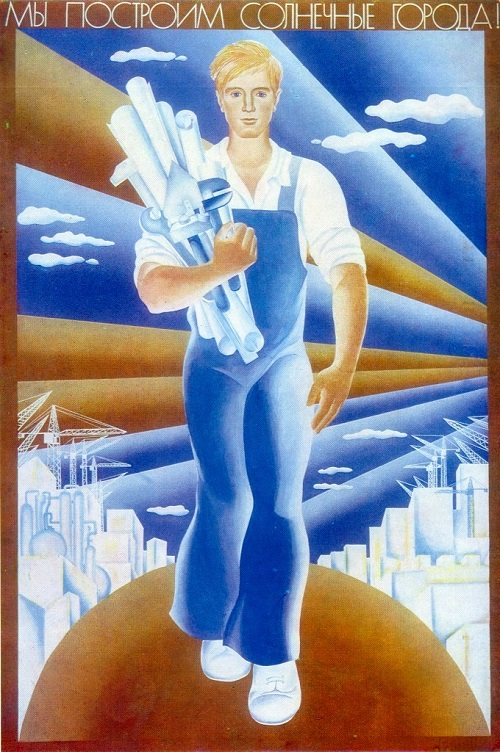 Zinaida I. Lapshina (b. 1946). We will build solar cities. Poster. 1976. Gouache on paper