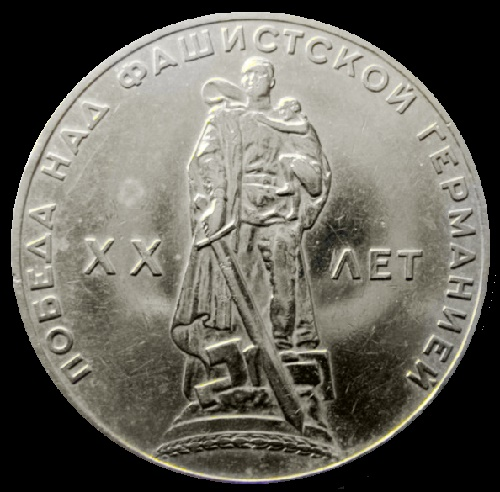 Great October Revolution Coins. 1 ruble - 20th anniversary of the Victory over Nazi Germany  with the image of the monument created by Vuchetich, 1965