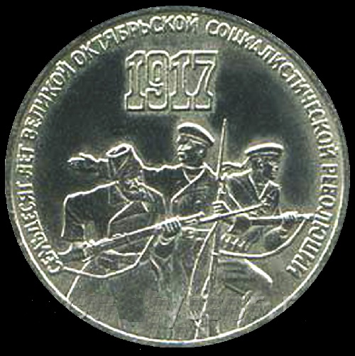 3 rubles. 70 Years of the Great October Socialist Revolution