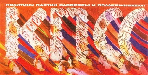 A. Solopov. We endorse and support Policy of the party. 1986