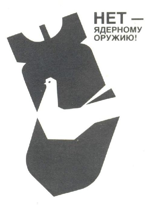 F. Kagarov. No nuclear weapons. 1985