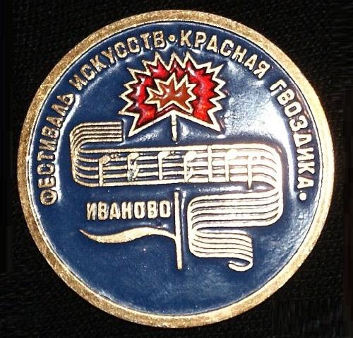 Festival Red Carnation, badge 1970-80s