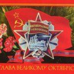 Red Carnation revolutionary flower