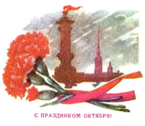 Greeting card on the Day of Great October Revolution