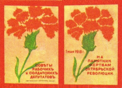 May 1, 1918. In memory of victims of October Revolution