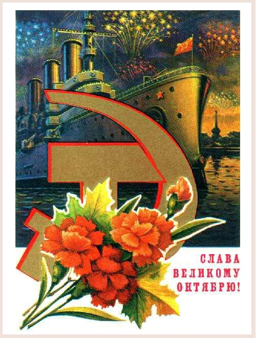 Red carnation - common attribute of October revolution greeting card