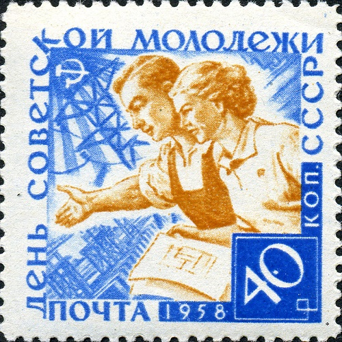 The Day of Soviet Youth, USSR postage stamp of 1958