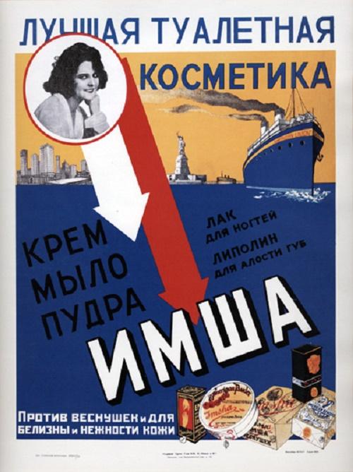 1928 make-up poster