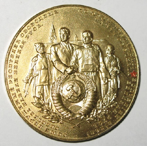 300th anniversary of the reunification of Ukraine with Russia. 1954