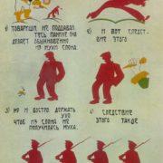 Don't panic. 1920
