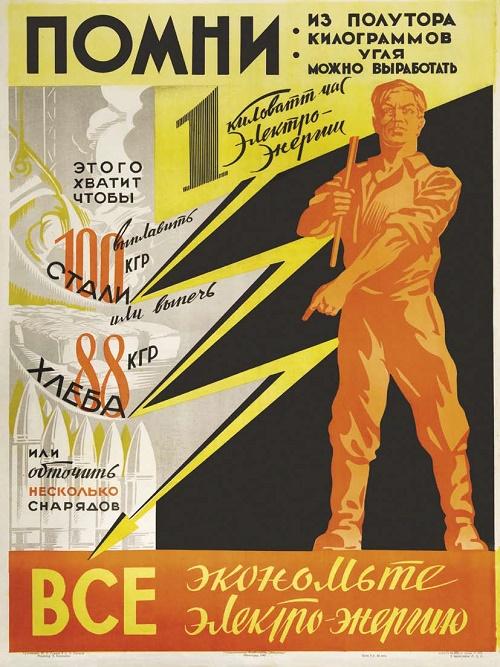 Mikhail Gordon, Evgeniy Efimov. Everyone, Save electrical energy. Leningrad, 1942