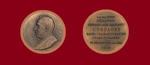 Soviet medalist Nikolay Sokolov (December 28, 1892 - April 7, 1974)