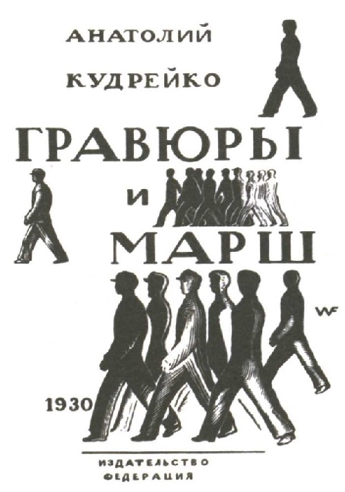 Soviet graphic artist Vladimir Favorsky (1886-1964). Cover for the book by Kudreiko 'Engravings and march'. Wood engraving. 1930