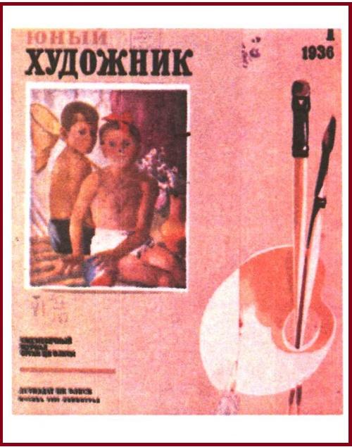 Soviet journal Young Artist 1936, first issue