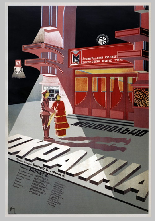 Outskirts 1933 film poster