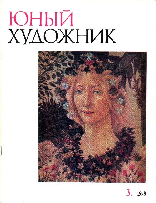 Soviet journal Young Artist 3-1979