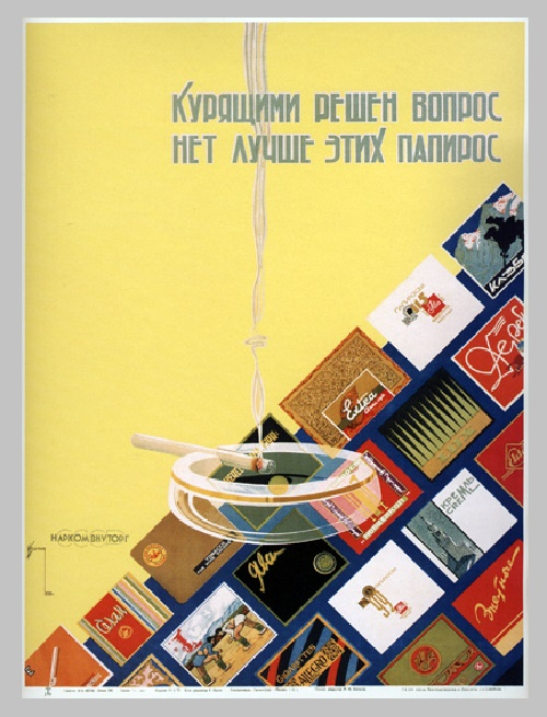 Those who smoke know - there're no cigarettes better than Extra, Kremlin, Yava. Ads poster 1937