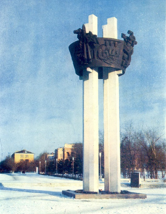 to the Fallen for the Soviet motherland. 1973. Bronze