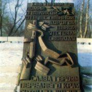 Fallen for the Soviet motherland. Fragment
