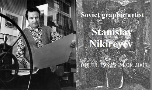 Soviet graphic artist Stanislav Nikireyev (07.11.1932 - 24.08.2007