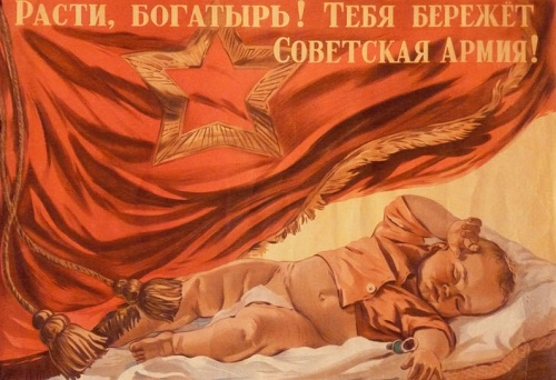 USSR poster. 1948. Grow up, a baby, Soviet Army guards you