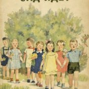 Kindergarten on walk. 1953