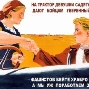 e girls boldly drive tractor and give soldiers secure mandate - beat fascists bravely and skillfully, and we'll do the work for you. (1941)