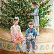 A.A. Dolinina. New Year. At the tree