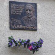 Memorial plate on the house where the artist lived. Kirchanov street