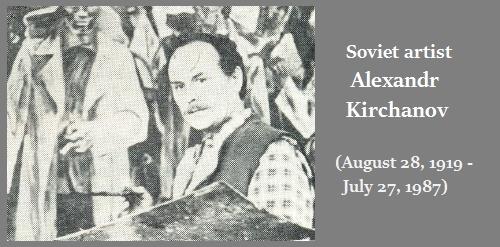 Soviet artist Alexandr Kirchanov (August 28, 1919 - July 27, 1987)