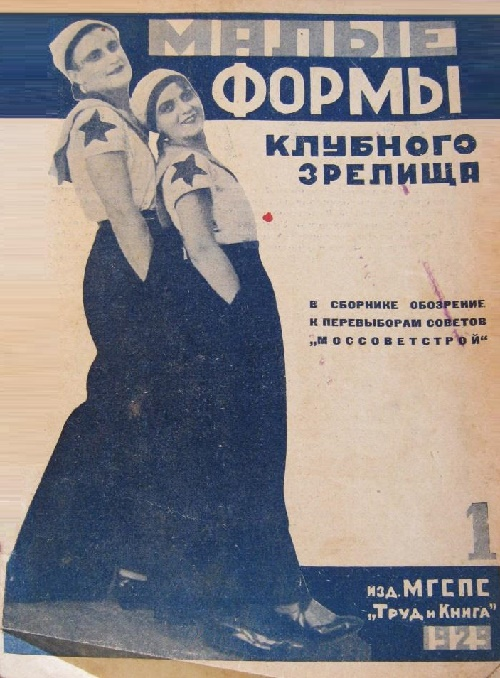 Album 'Small forms of club show' of the theater Blue Blouse. 1929