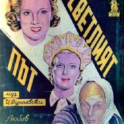Poster for 1940 Shining Path
