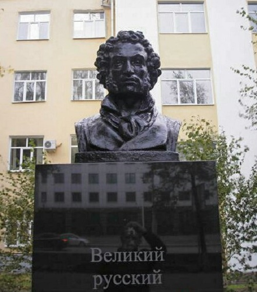 great Russian poet Alexander Pushkin. 1938. Material - concrete
