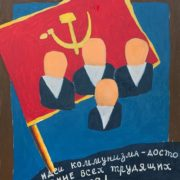 The ideas of communism. 2008. Oil on canvas