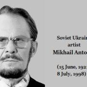 Soviet Ukrainian artist Mikhail Antonchik (15 June, 1921 - 8 July, 1998)