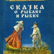 Book Illustration, cover of 'Tale of a fisherman and a fish' by A. Pushkin