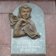 Memorial plate on the house, where Shulzhenko performed